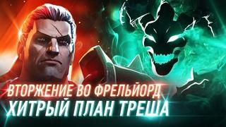 Полное объяснение роликов Спасения нет и После победы | League of Legends