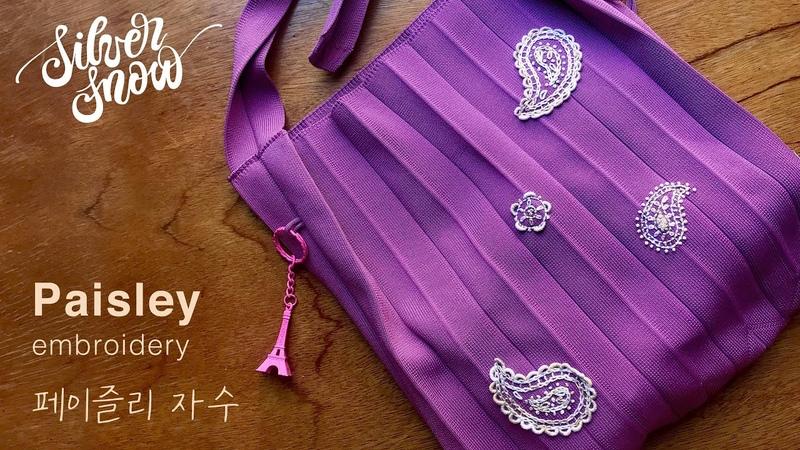 프랑스 자수 ENG CC Simple Paisley Embroidery 페이즐리 무늬 자수