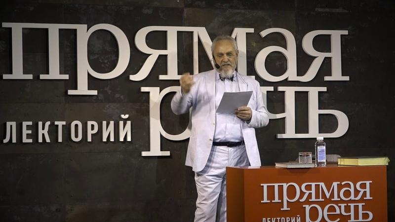 Зубов Андрей Ислам Курс по истории религий День 3