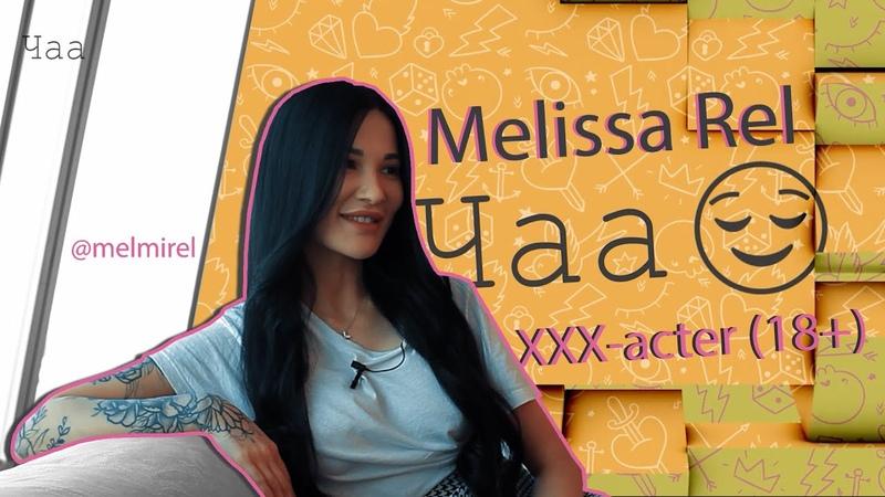 ЧАА Интервью с тувинской порноактрисой Melissa Rel
