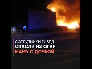 Сотрудники ГИБДД спасли из огня маму с дочкой