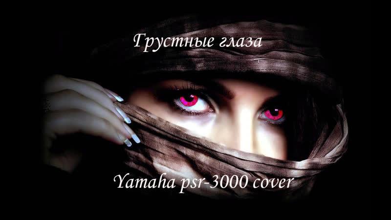 Грустные глаза yamaha psr 3000 cover