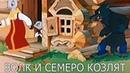 Волк и семеро козлят 1957 ᴴᴰ Семейный, Сказка, Советский мультфильм