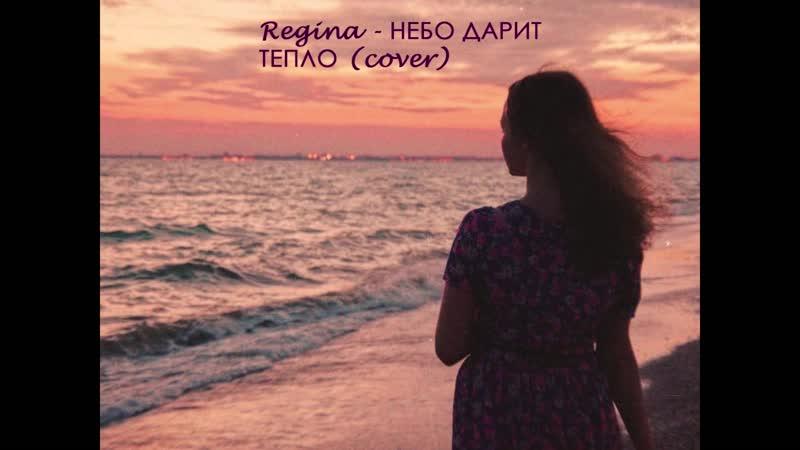 Regina - Небо дарит тепло(cover)