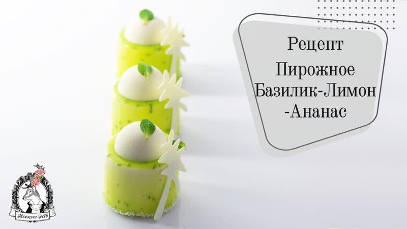 МК Пирожное Базилик Лимон Ананас