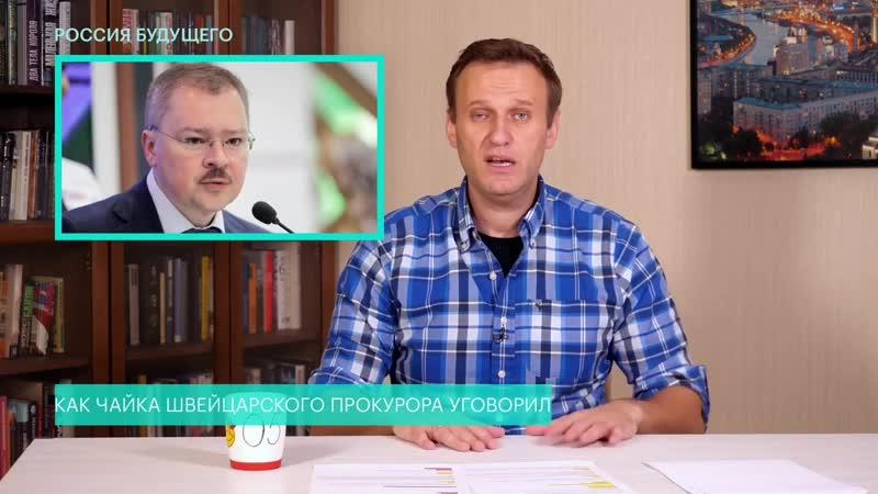 ♐Алексей Навальный Прокурор на эскорт♐
