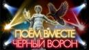 Исполнение песни «Чёрный Ворон» солистами Красноярского театра оперы и балета Д.А.Хворостовского