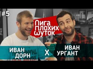 ЛИГА ПЛОХИХ ШУТОК #5 | Иван Ургант x Иван Дорн