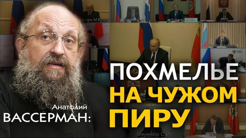 Демонтаж системы резко ускорится Ближайшее будущее мира и РФ Анатолий Вассерман