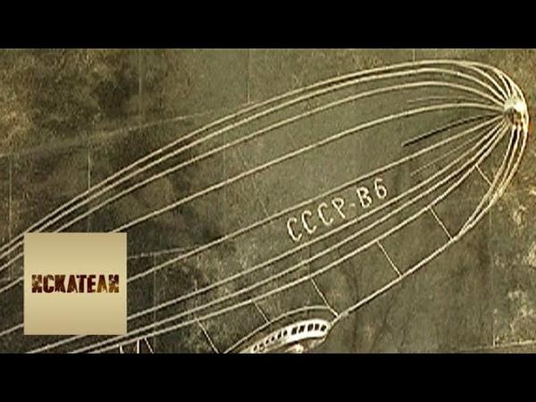 Последний полет воздушного гиганта Искатели Телеканал Культура