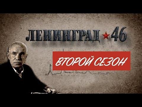 Ленинград 46 2 сезон 1 серия Детектив 2020 НТВ Дата выхода и анонс