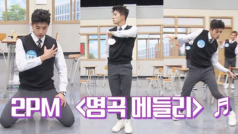 ♡우리가 기다렸던 무대♡ 우영 WOO YUONG 의 2PM 명곡 메들리♬ 아는 형님 Knowing bros 224회