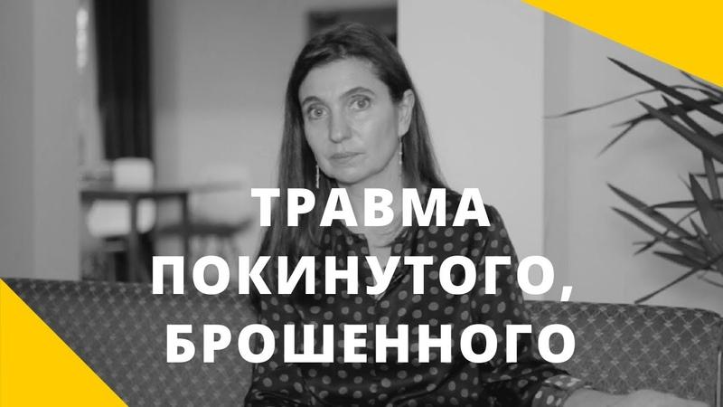 Травма покинутого брошенного оставленного Психолог Анна Комлова
