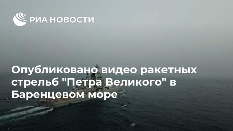 Опубликовано видео ракетных стрельб Петра Великого в Баренцевом море