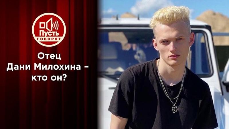 Отец Милохиных семейная тайна юных миллионеров Пусть говорят Выпуск от25 01 2021