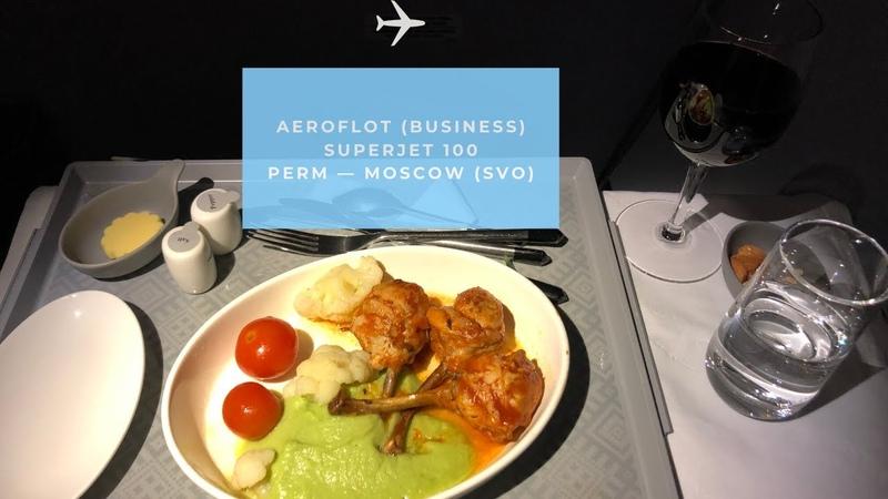 Aeroflot Business Class Experience | Superjet 100 | Perm (PEE) - Moscow (SVO)