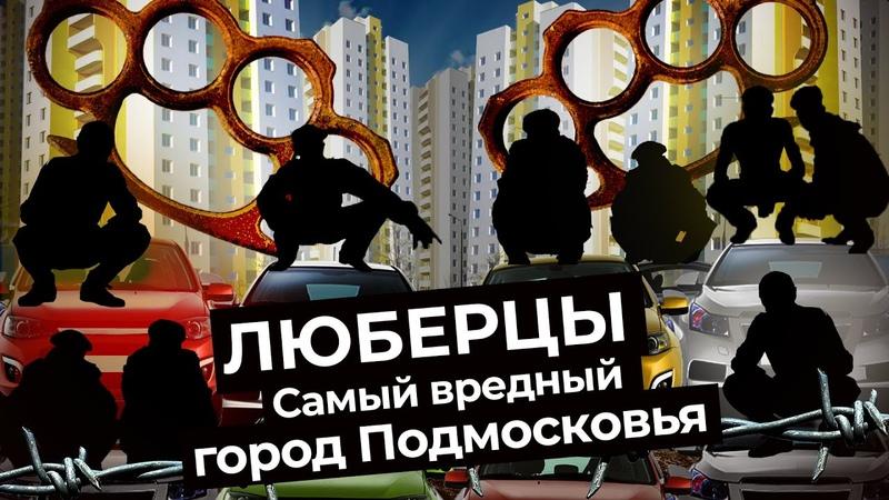 Люберцы гопота и ОПГ в несостоявшемся центре России