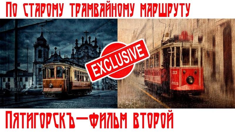 Пятигорск Эксклюзив Прогулка по старому трамвайному маршруту ГЭС Белый уголь и старое депо