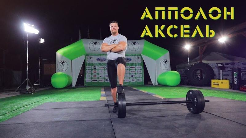 АПОЛЛОН АКСЕЛЬ. Техніка виконання вправи від Сергія Конюшка