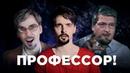 Фрик-Шоу [Савельев]   ПРОФЕССОР!