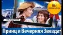 Принц и Вечерняя звезда Чехословатская сказка ФИЛЬМ МЕЛОДРАМА ПРО ЛЮБОВЬ
