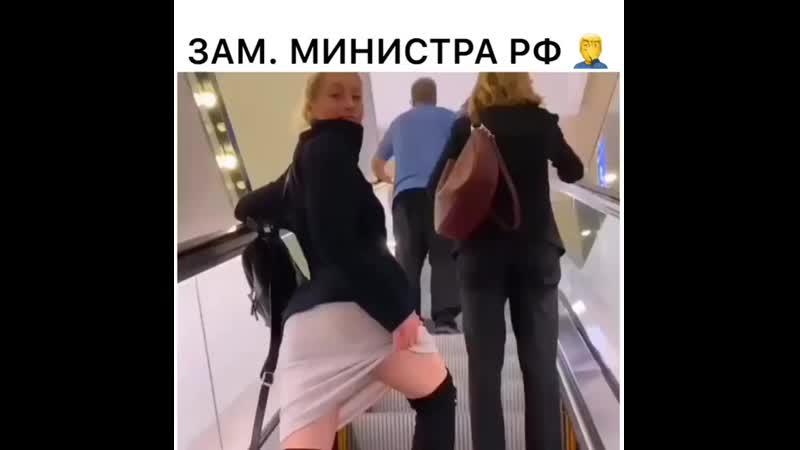 Зам. министра РФ
