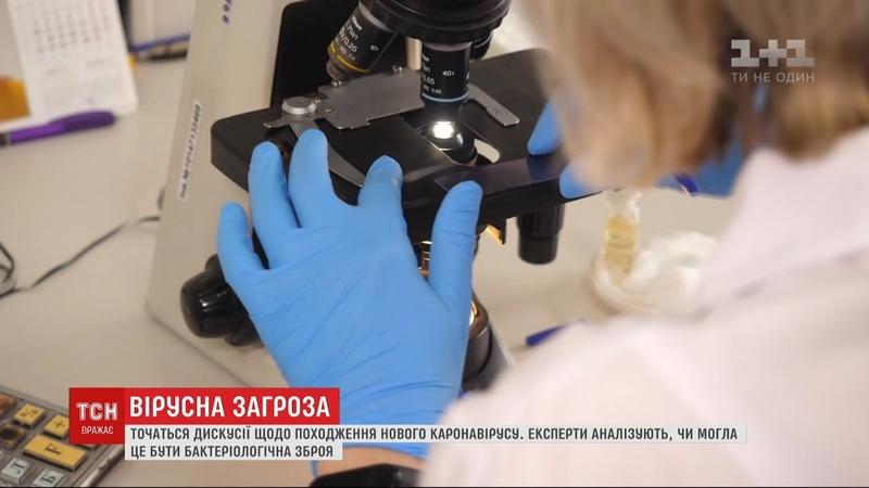 Біологічна зброя чи звичайний вірус довкола коронавірусу розгорнулися вчені дискусії
