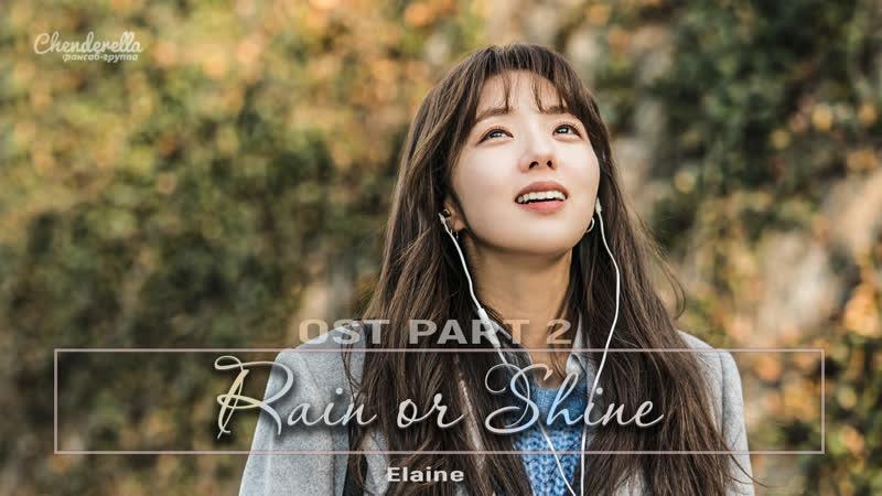 OST 2 A Piece of Your Mind Elaine Rain or Shine