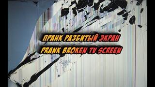 ПРАНК Разбитый Экран Лучшая Шутка PRANK Broken TV Screen Best Joke 4:3 Borders for Monitor NEW 4K