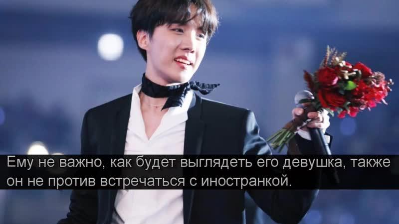 BTS J HOPE IDEAL TYPE