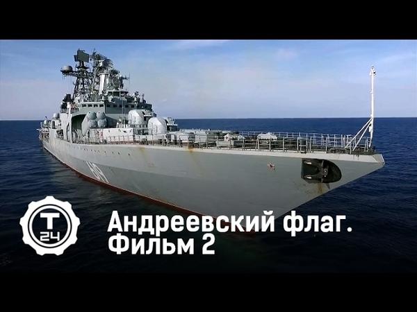 Адмирал Кузнецов Андреевский флаг Фильм 2