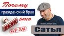 Сатья • Почему гражданский брак - это брак. Москва 2019