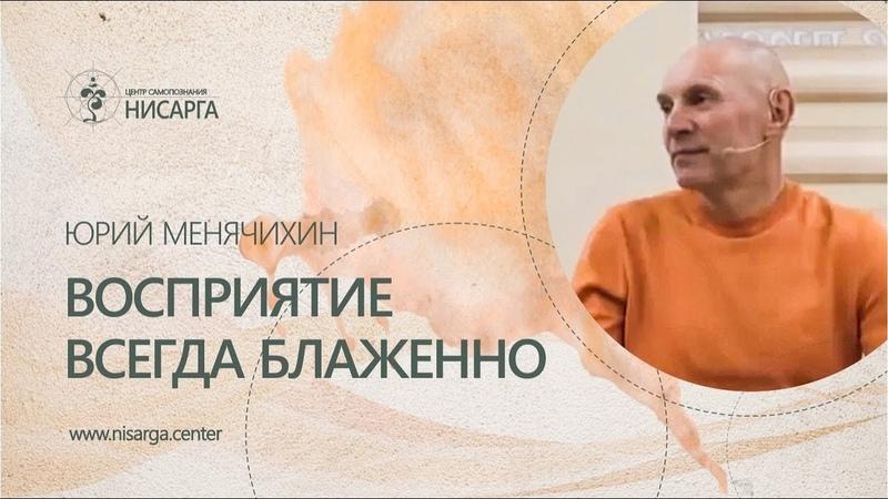 Восприятие всегда блаженно Юрий Менячихин