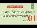 ПК001 - Python на сайте Codecademy - первый блок уроков