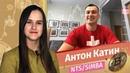 Регистрация в Швейцарии во время кризиса Интервью с Антоном Катиным — CEO NTS, SIMBA