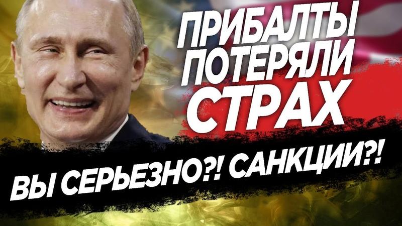 Русские Упали со Смеху Моська Прет на Слона Прибалтика Вводит Санкции Для России из за Навального