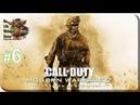 Call of DutyMW2-Remastered6 - Осиное Гнездо Прохождение на русскомБез комментариев