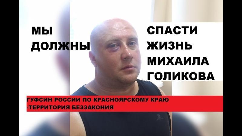 Спасти жизнь осужденного Голикова М В Красноярский ГУФСИН территория беззакония