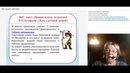 Алла Госсман. Как создать веб-квест для уроков литературы.