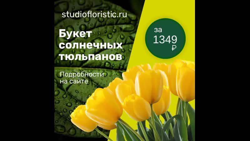 Букет из тюльпанов это настоящий символ любви солнечного позитива и яркого летнего настроения который Вы можете подарить в п