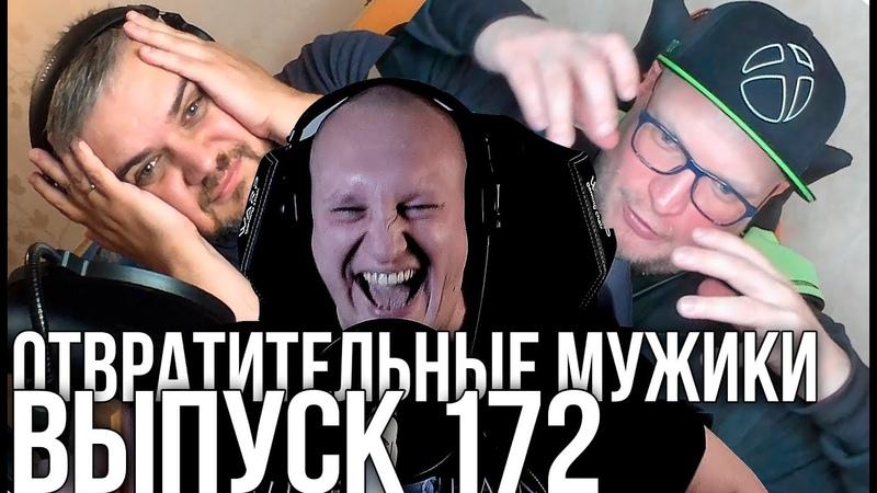 172! Боевые гомосеки