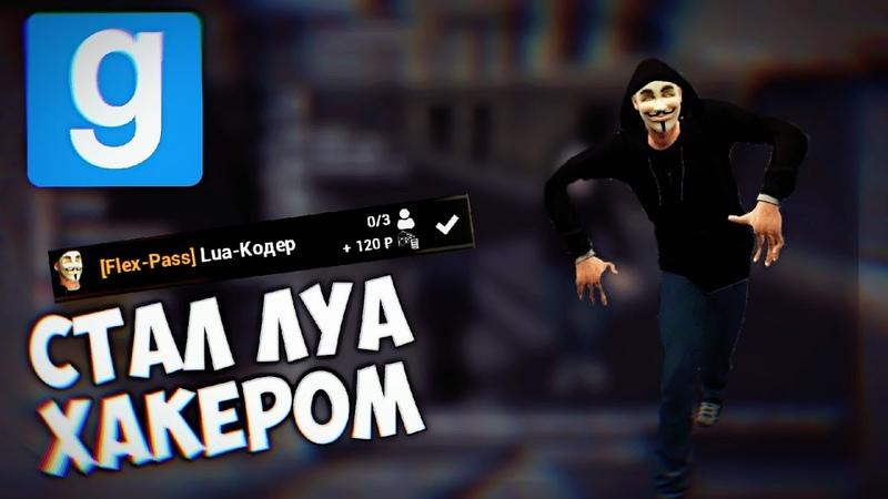СТАЛ ЛУА ХАКЕРОМ ОБЗОР СЕРВЕРА Garry's Mod DarkRP