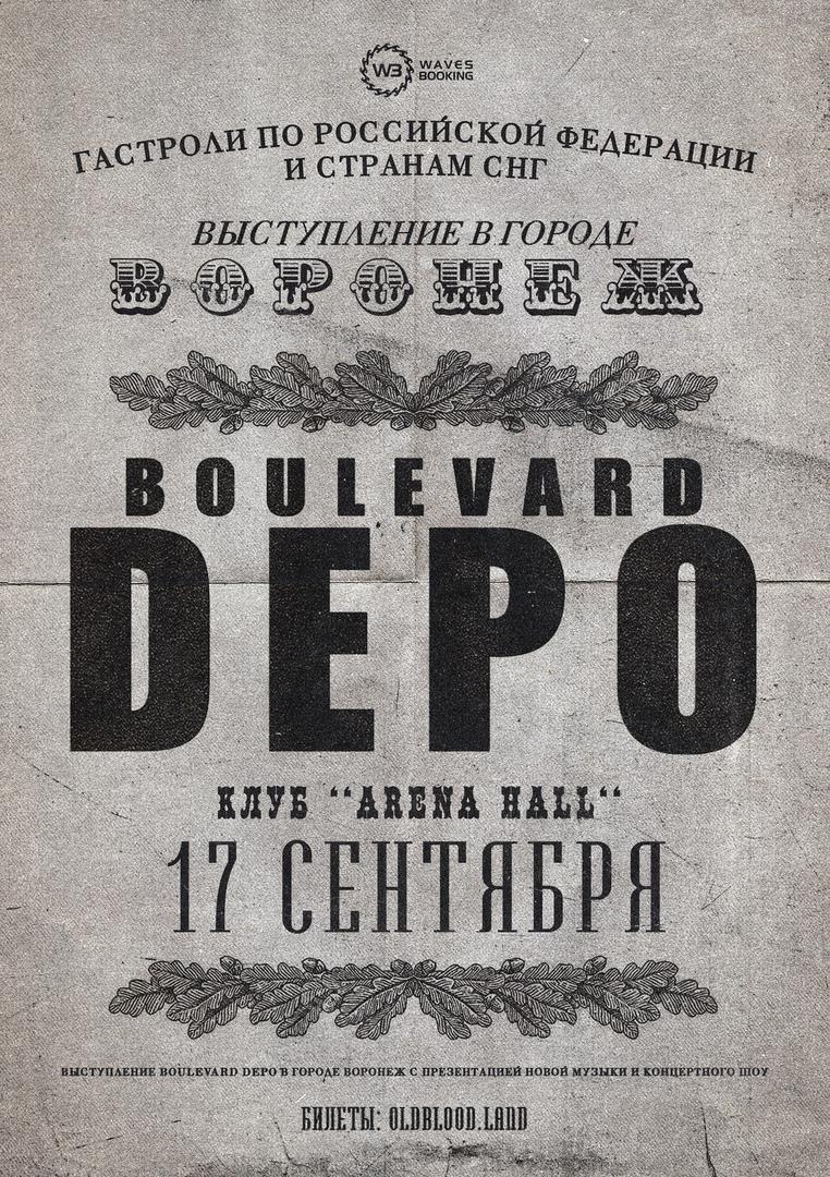 Афиша Воронеж BOULEVARD DEPO / 17.09, ВОРОНЕЖ ARENA HALL