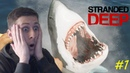 Stranded Deep EpicDay Даю уроки по выживанию - 1