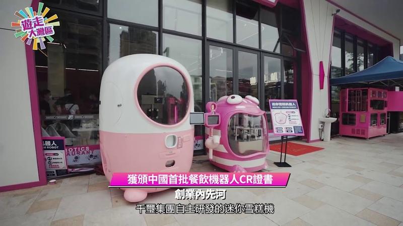 機器人餐廳開幕! 全新美食體驗 自動化智慧餐飲 │ 中餐 火鍋 快餐 │ 順德