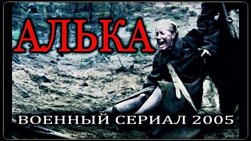 ВОЕННЫЙ ФИЛЬМ про ДЕВУШКУ АЛЬКА 2005 СЕРИАЛ ПРО ВОЙНУ