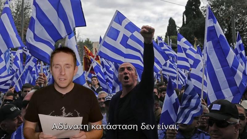 Μήνυμα Ουγγαρέζου προς τούς Έλληνες Σώστε την Ελ