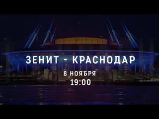 Зенит  Краснодар, 8 ноября, 19:00