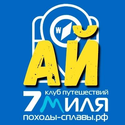 Афиша Ижевск Сплав по р. Ай / 7 МИЛЯ