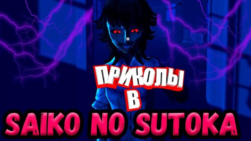 Флекс в Saiko to sutoka 2021 Не летсплей Приколы в Saiko to sutoka